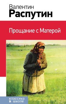 Обложка Прощание с Матерой Валентин Распутин