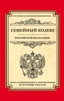 - Семейный кодекс Российской Федерации: текст с изм. и доп. на 20 января 2015 г. обложка книги