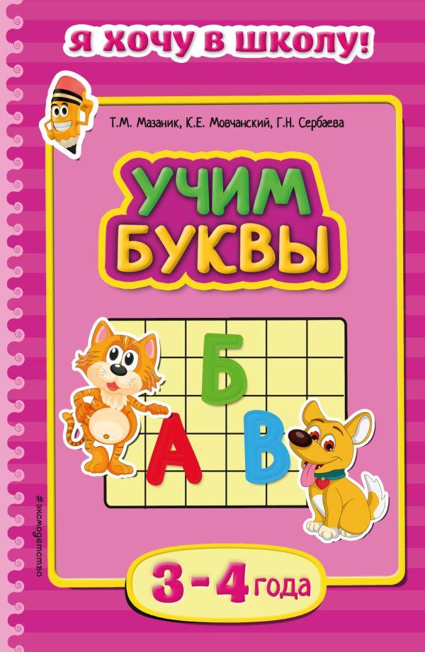 Книга учим буквы скачать бесплатно