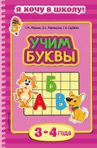 Мазаник Т.М., Мовчанский К.Е., Сербаева Г.Н. - Учим буквы: для детей 3-4 лет' обложка книги