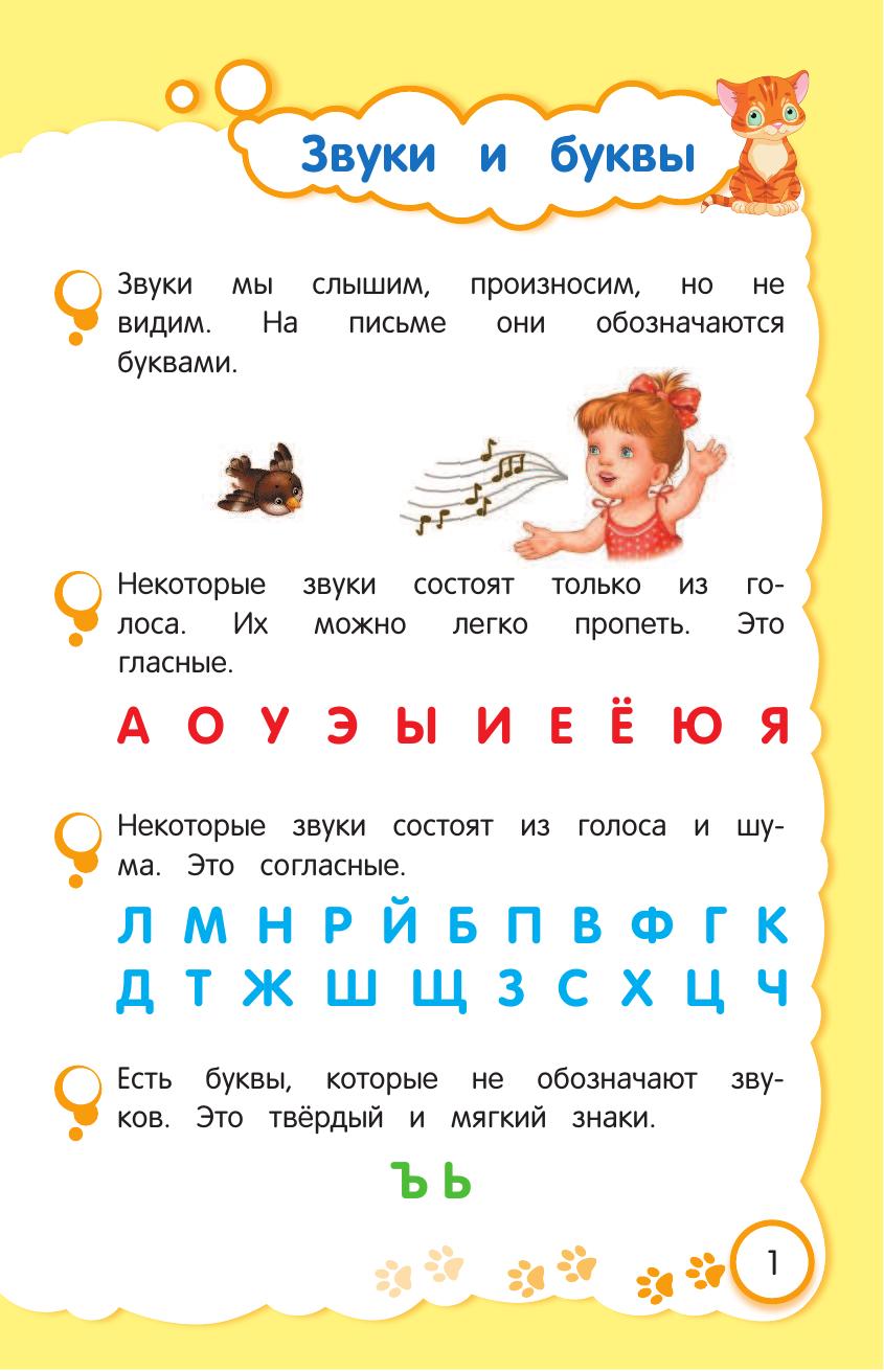 Буквы нужное знакомство 4