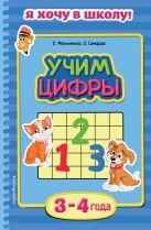 Учим цифры: для детей 3-4 лет