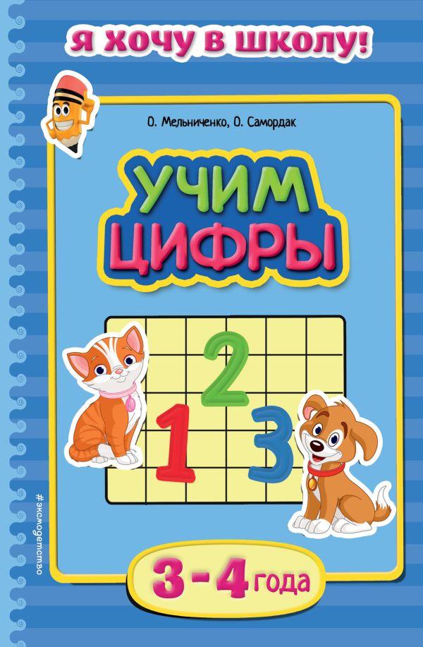 Учим цифры: для детей 3-4 лет Мельниченко О., Самордак О.Ф.