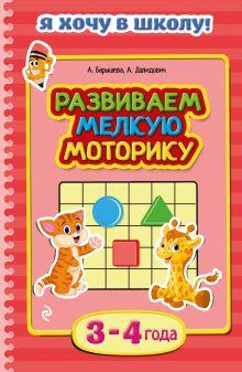 Барышева А., Далидович А. - Развиваем мелкую моторику: для детей 3-4 лет обложка книги