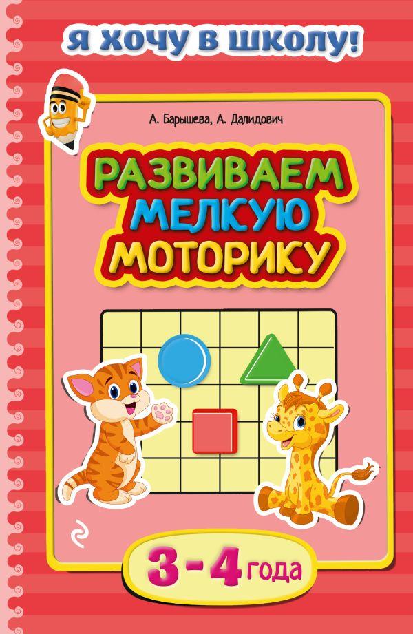 Развиваем мелкую моторику: для детей 3-4 лет Барышева А., Далидович А.