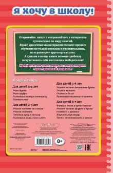 Обложка сзади Развиваем мелкую моторику: для детей 3-4 лет А. Барышева, А. Далидович