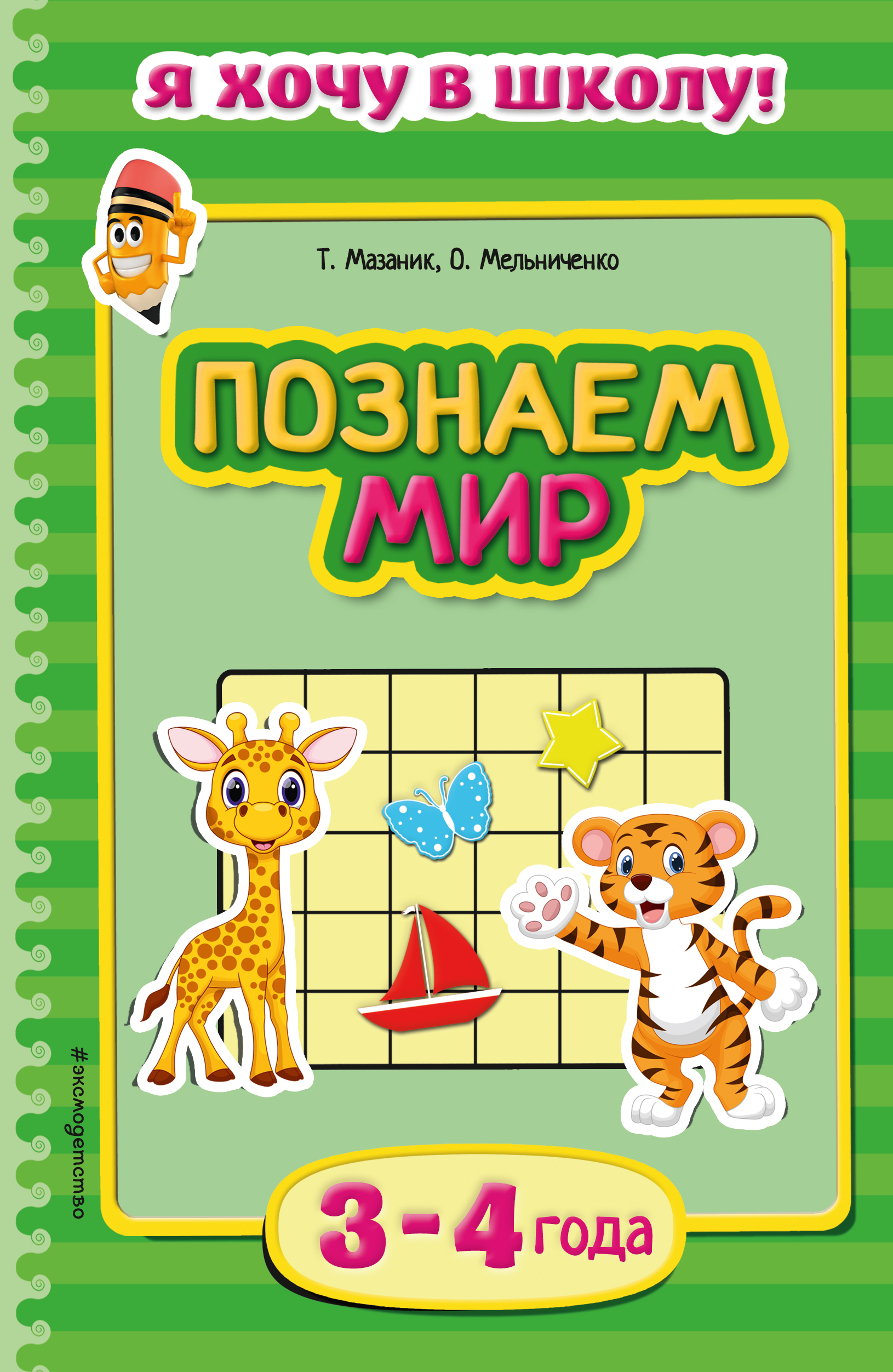 Познаем мир: для детей 3-4 лет ( Мазаник Т.М., Мельниченко О.  )