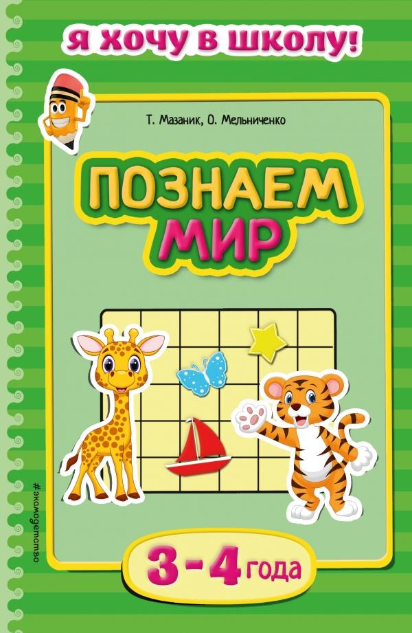 Познаем мир: для детей 3-4 лет Мазаник Т.М., Мельниченко О.