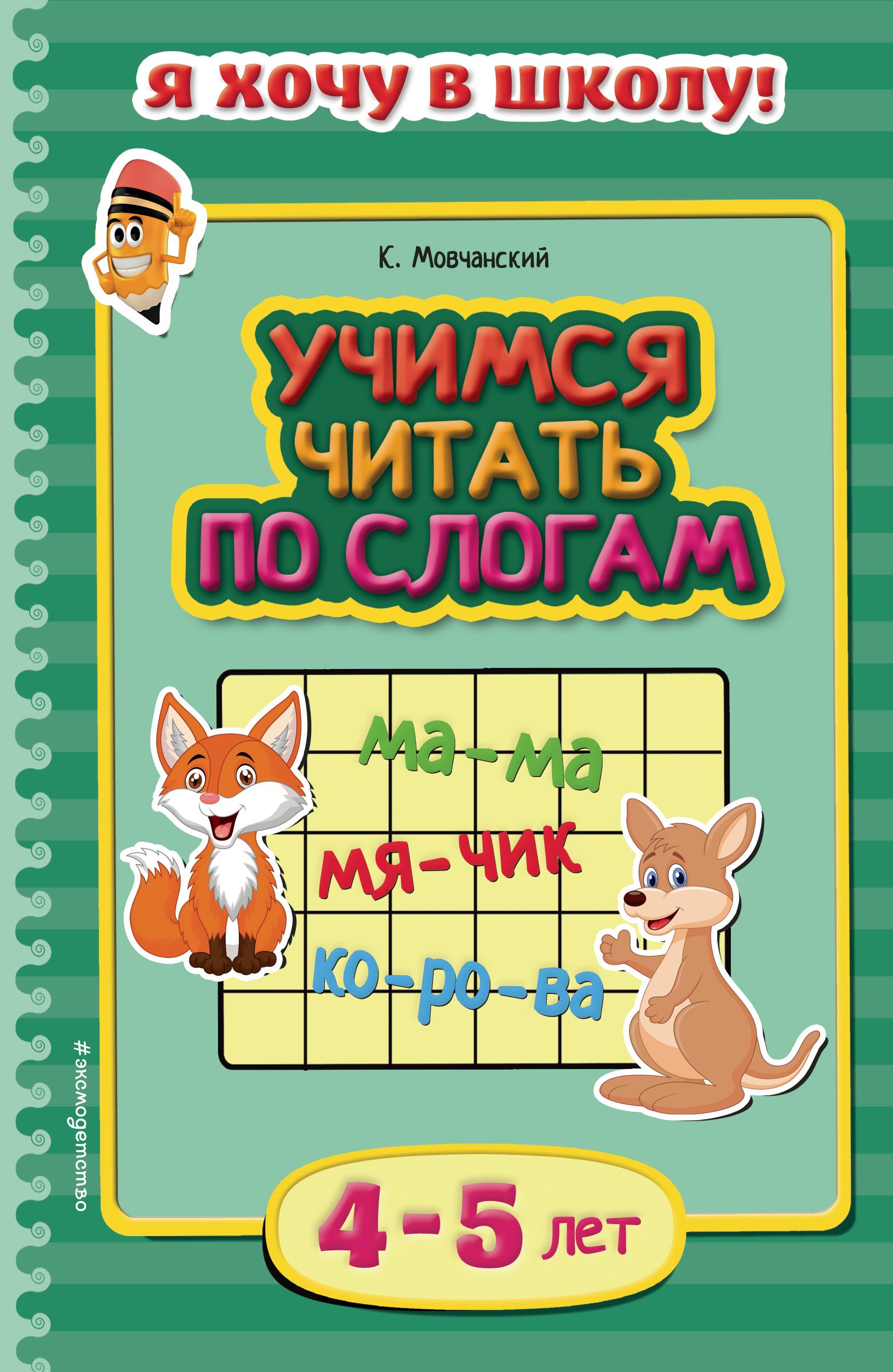 Учимся читать по слогам: для детей 4-5 лет ( Мовчанский К.Е.  )