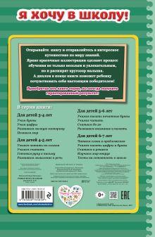 Обложка сзади Учимся читать по слогам: для детей 4-5 лет К. Мовчанский