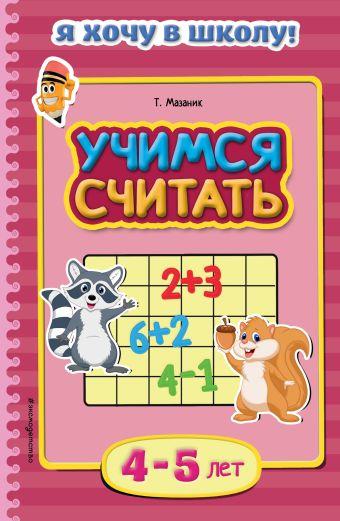 Учимся считать: для детей 4-5 лет Мазаник Т.М.