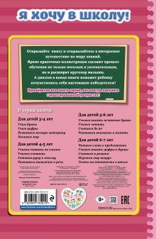 Обложка сзади Учимся считать: для детей 4-5 лет Т. Мазаник