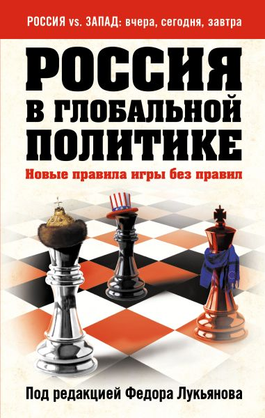 Россия в глобальной политике. Новые правила игры без правил