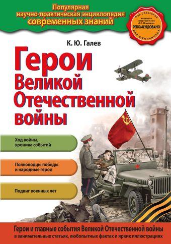 Герои Великой отечественной войны Галев К.Ю.