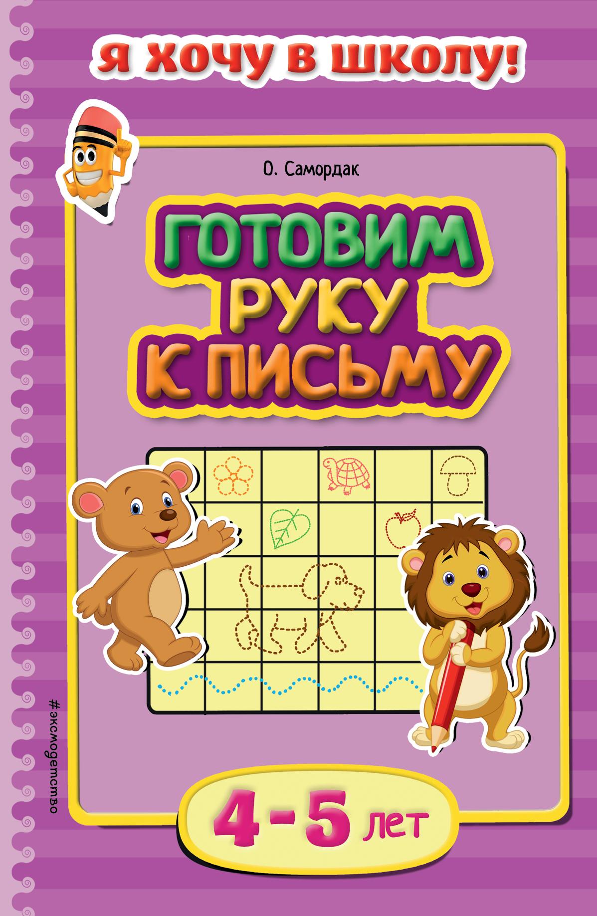 Готовим руку к письму: для детей 4-5 лет