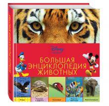 - Большая энциклопедия животных (2-е издание) обложка книги