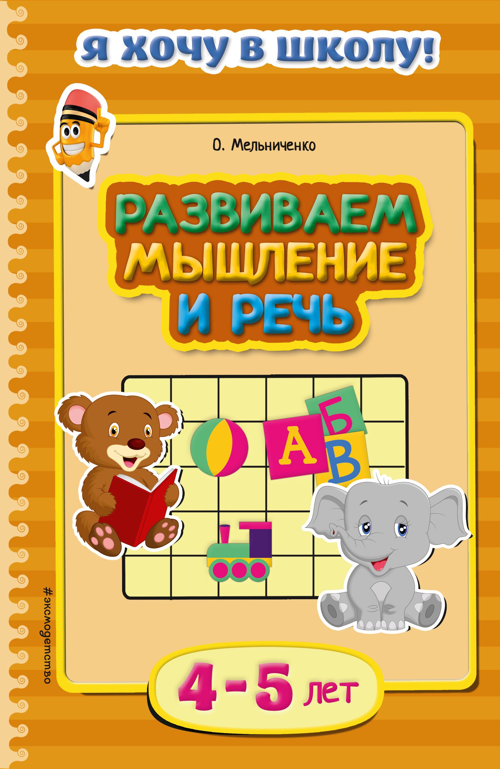 Развиваем мышление и речь: для детей 4-5 лет ( Мельниченко О.  )