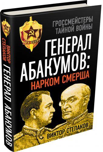 Генерал Абакумов: Нарком СМЕРШа Степаков В.