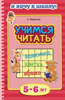 Мовчанский К.Е. - Учимся читать: для детей 5-6 лет обложка книги