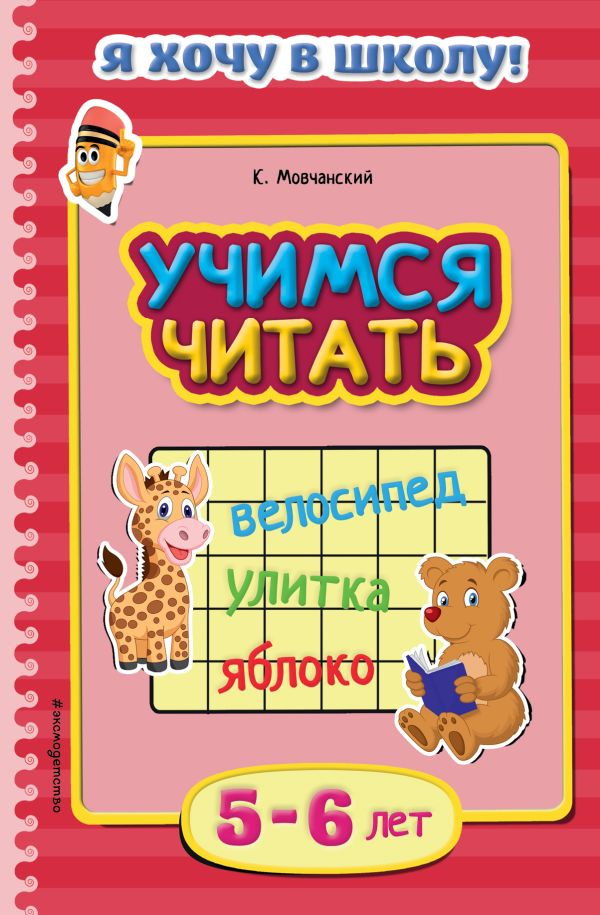 Учимся читать: для детей 5-6 лет Мовчанский К.Е.