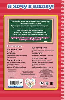 Обложка сзади Учимся читать: для детей 5-6 лет К. Мовчанский