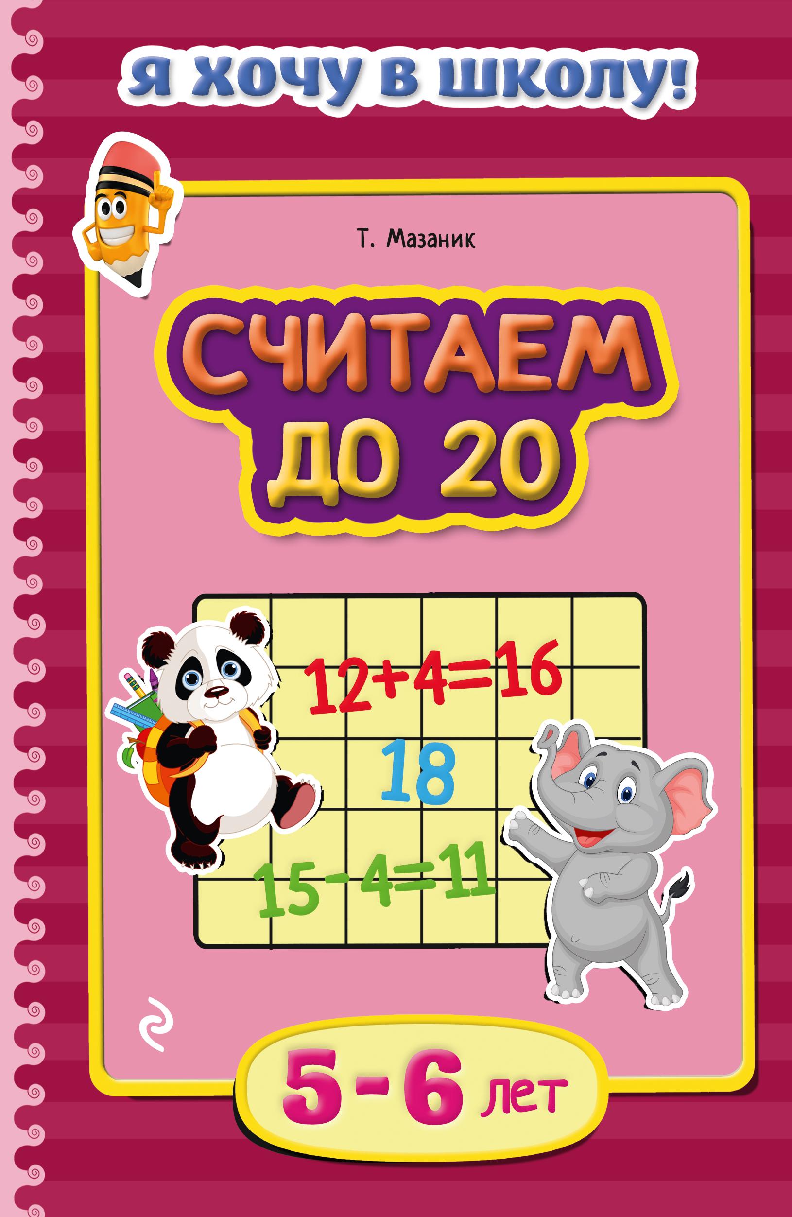 Считаем до 20: для детей 5-6 лет