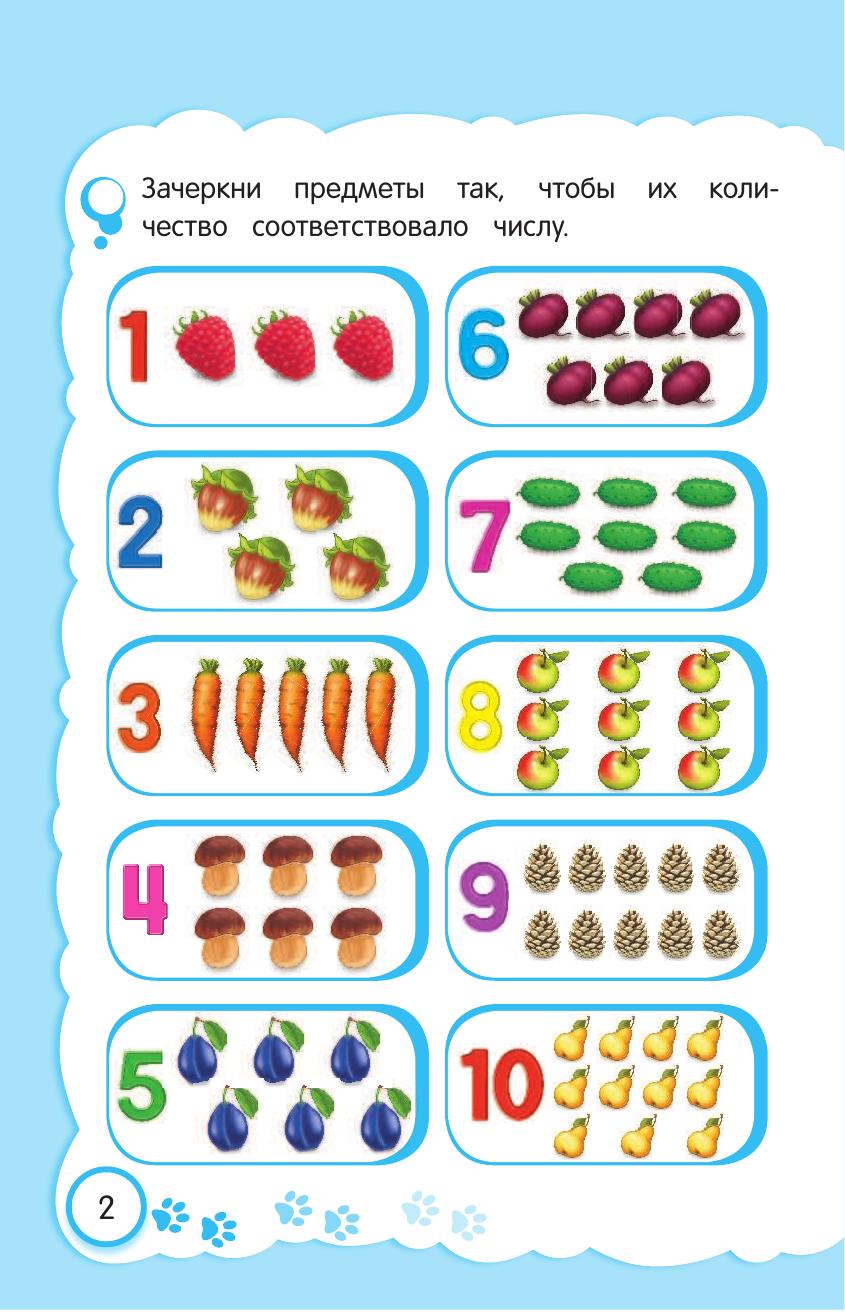 вот цифра и количество предметов картинки цветные это