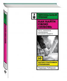 Либерман Н.В. - Как найти свою любовь. 10 шагов к счастливым отношениям обложка книги