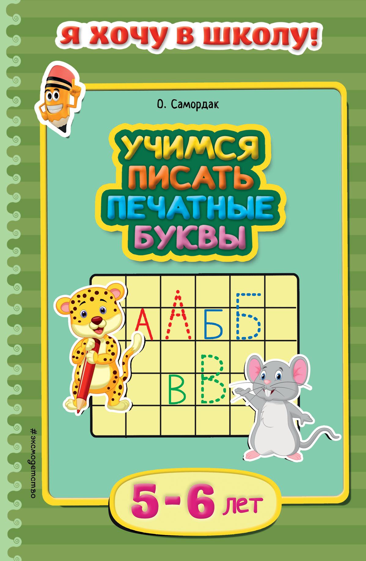 Учимся писать печатные буквы: для детей 5-6 лет ( Самордак О.Ф.  )