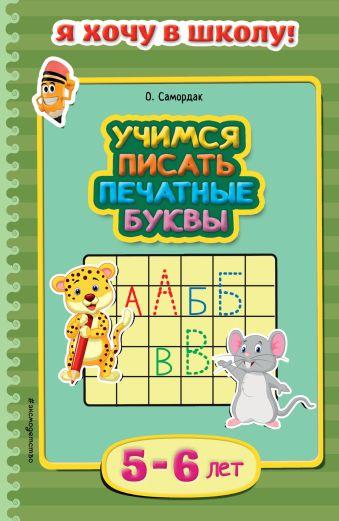 Учимся писать печатные буквы: для детей 5-6 лет Самордак О.Ф.