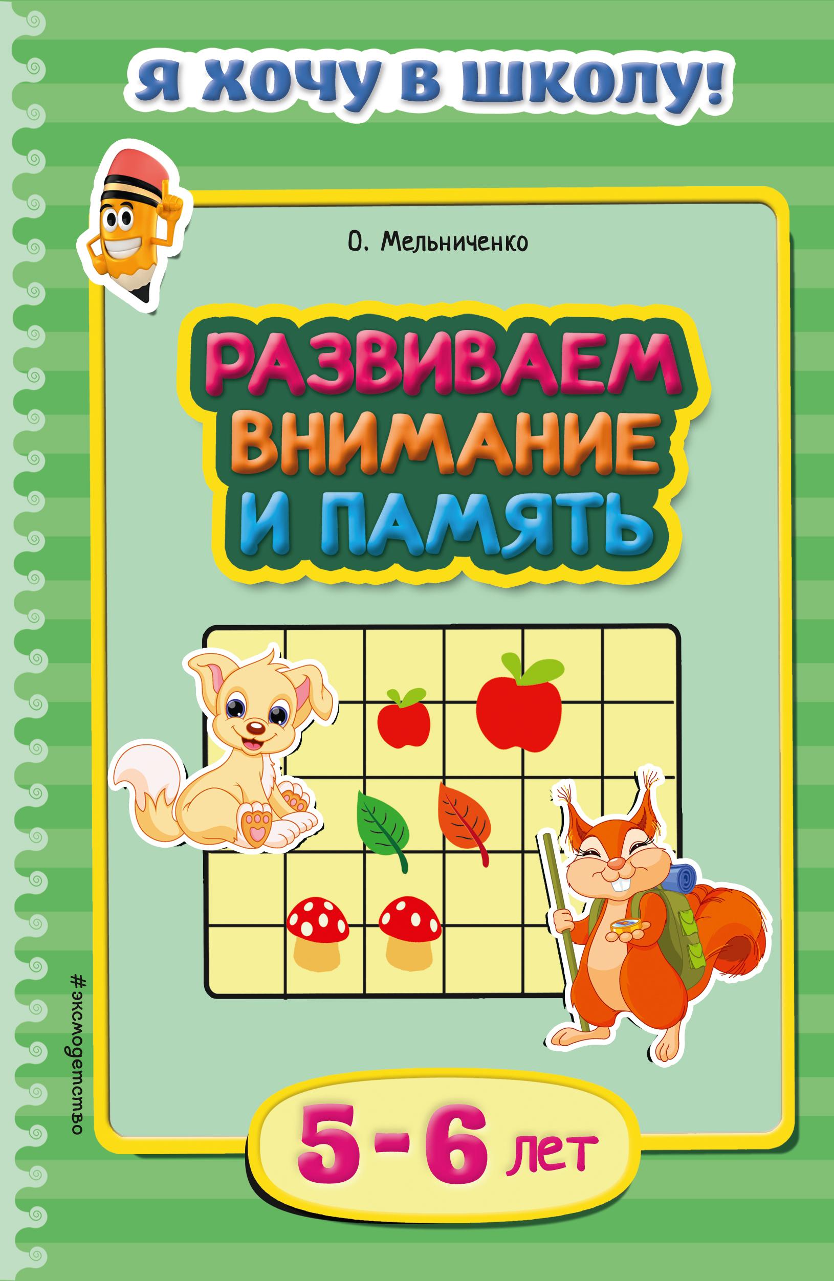 Развиваем внимание и память: для детей 5-6 лет ( Мельниченко О.  )
