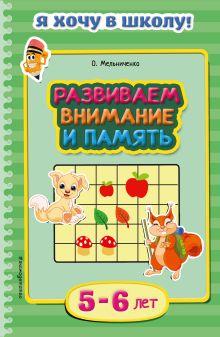Мельниченко О. - Развиваем внимание и память: для детей 5-6 лет обложка книги