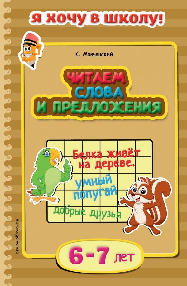 Читаем слова и предложения: для детей 6-7 лет Мовчанский К.Е.
