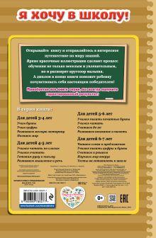 Обложка сзади Читаем слова и предложения: для детей 6-7 лет К. Мовчанский