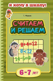 Обложка Считаем и решаем: для детей 6-7 лет Т. Мазаник