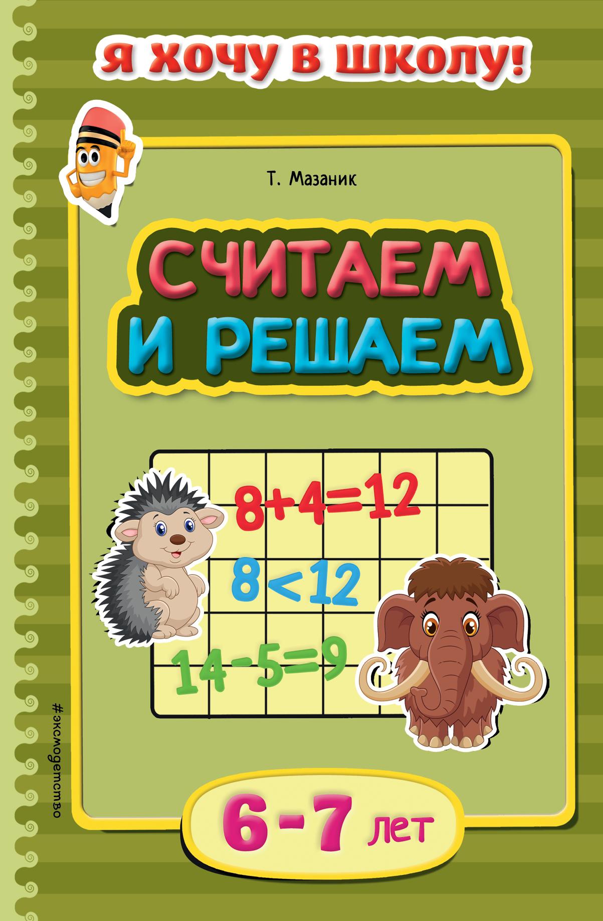 Считаем и решаем: для детей 6-7 лет ( Мазаник Т.М.  )