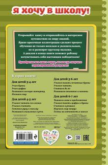 Обложка сзади Считаем и решаем: для детей 6-7 лет Т. Мазаник