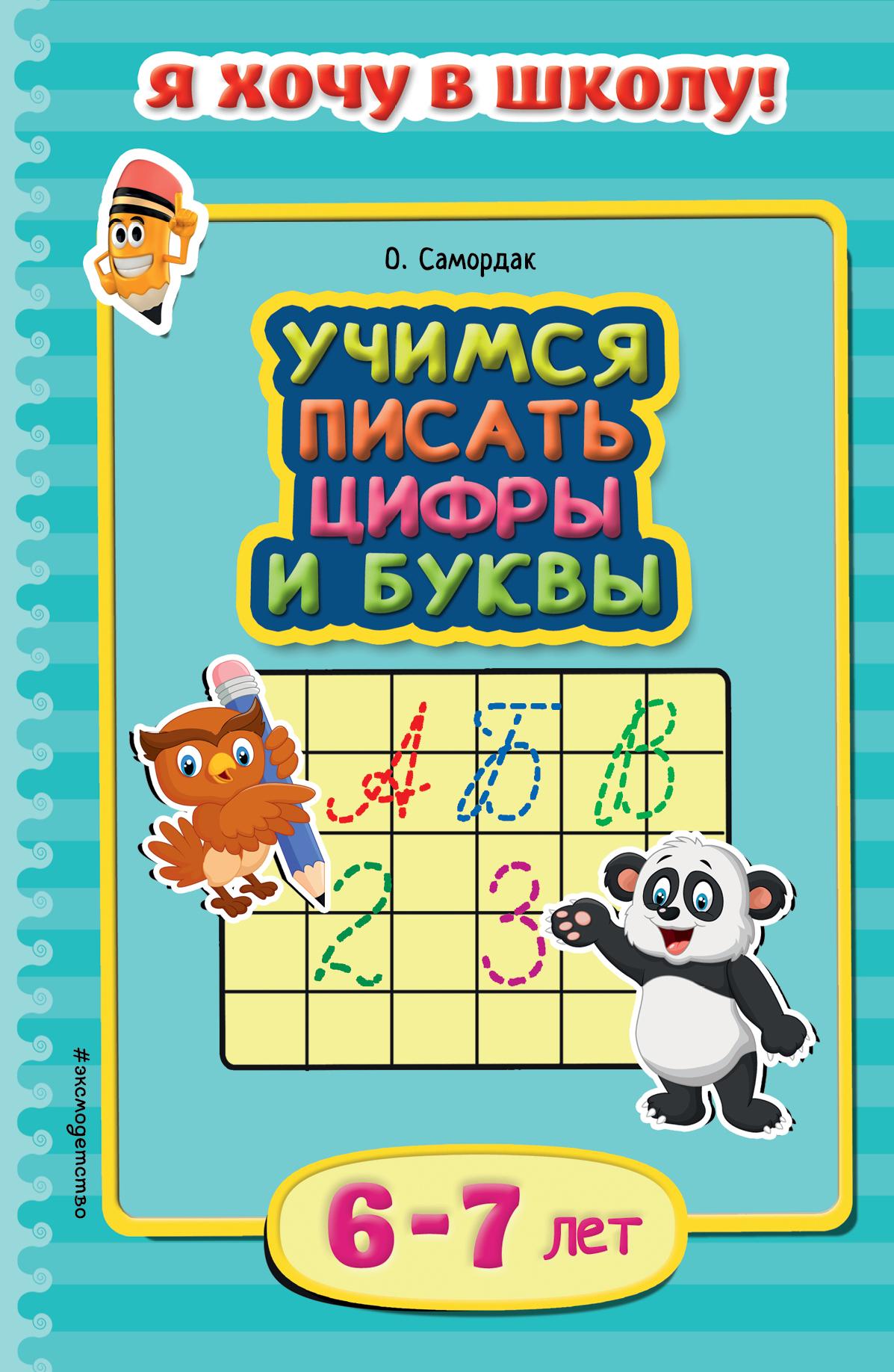 Учимся писать цифры и буквы: для детей 6-7 лет