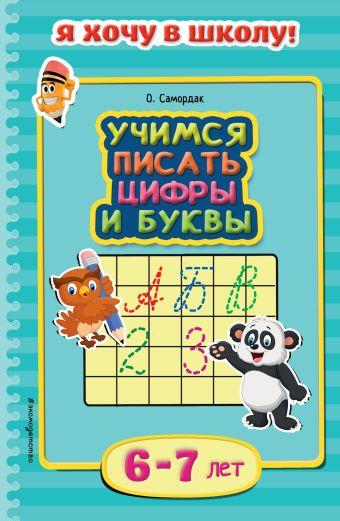Учимся писать цифры и буквы: для детей 6-7 лет Самордак О.Ф.