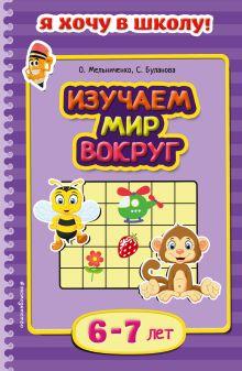 Мельниченко О., Буланова С. - Изучаем мир вокруг: для детей 6-7 лет обложка книги