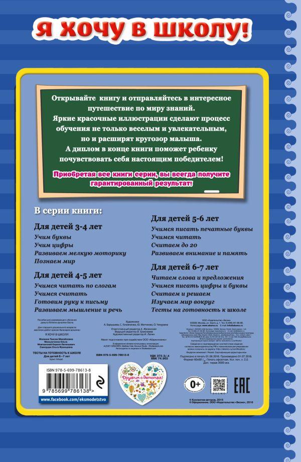 Учебник по русскому языку 8 класс тростенцова ладыженская читать