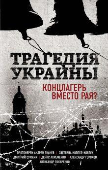 Коппел-Ковтун С.А., Протоиерей Ткачев А. - Трагедия Украины. Концлагерь вместо рая? обложка книги