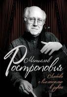 Афанасьева О.В. - Мстислав Ростропович. Любовь с виолончелью в руках' обложка книги