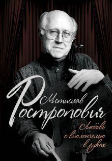 Мстислав Ростропович. Любовь с виолончелью в руках обложка книги