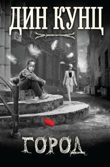Кунц Д. - Город обложка книги