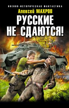 Махров А.М. - Русские не сдаются! обложка книги