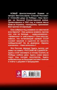 Обложка сзади Русские не сдаются! Алексей Махров