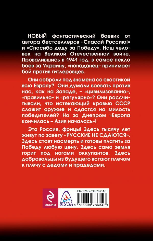 Скачать бесплатно книгу махров русские не сдаются