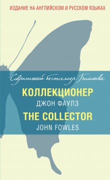 Фаулз Джон Коллекционер = The Collector обложка