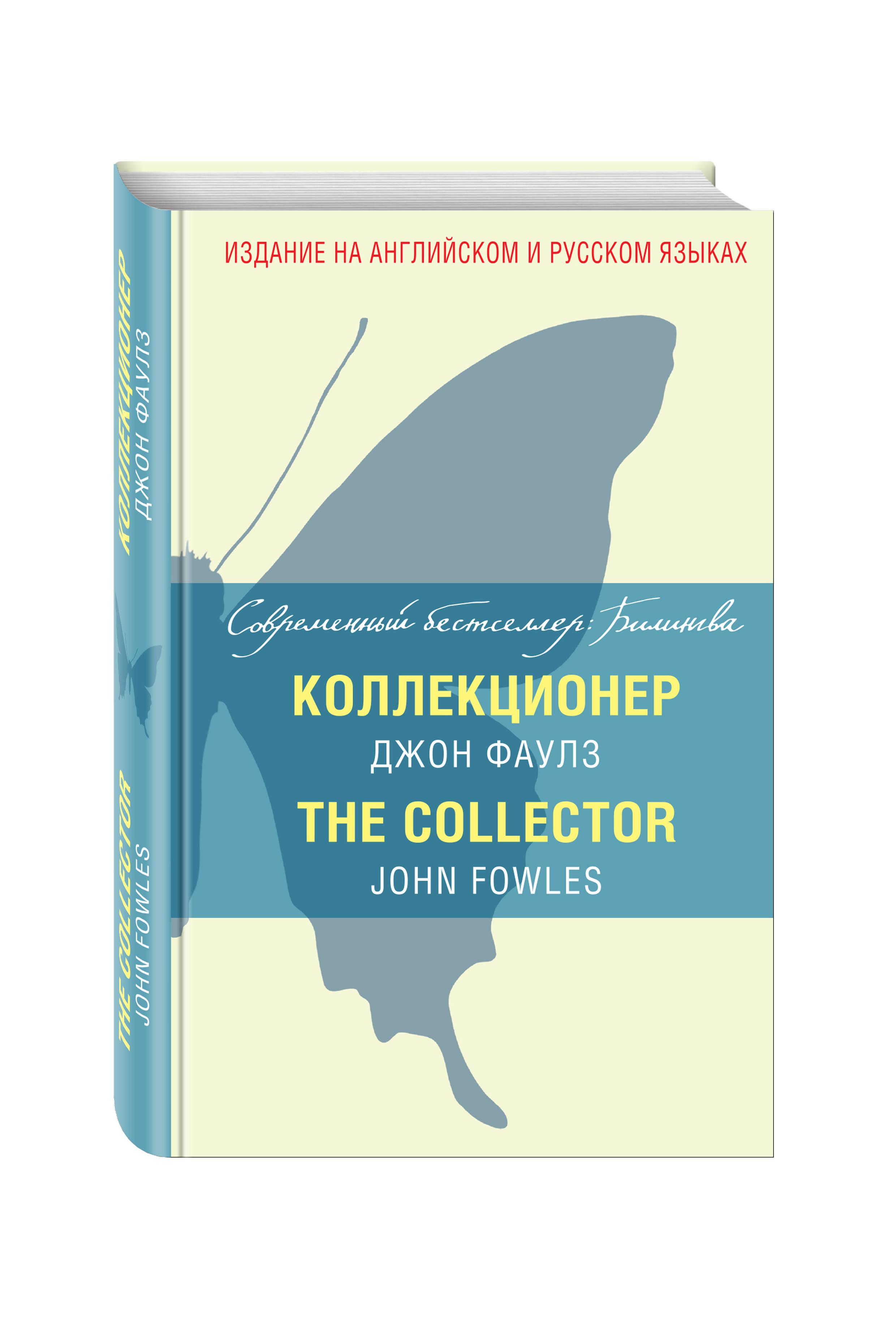 Коллекционер = The Collector ( Фаулз Д.  )